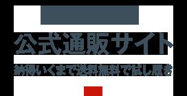 公式通販AKAISHI Online