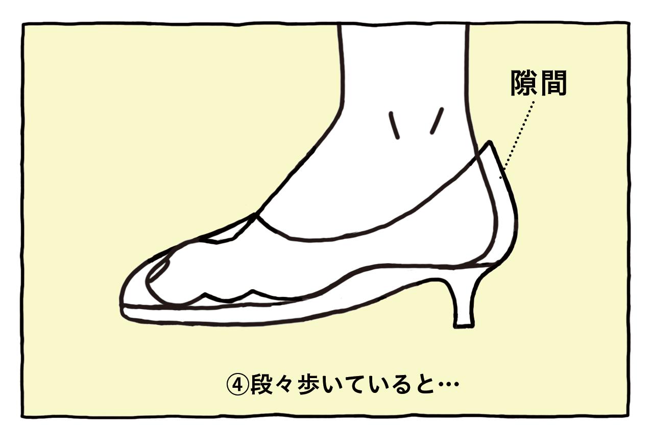 ④段々歩いていると…