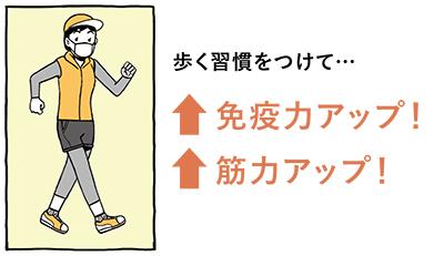 歩く習慣をつけて…免疫力アップ!筋力アップ!